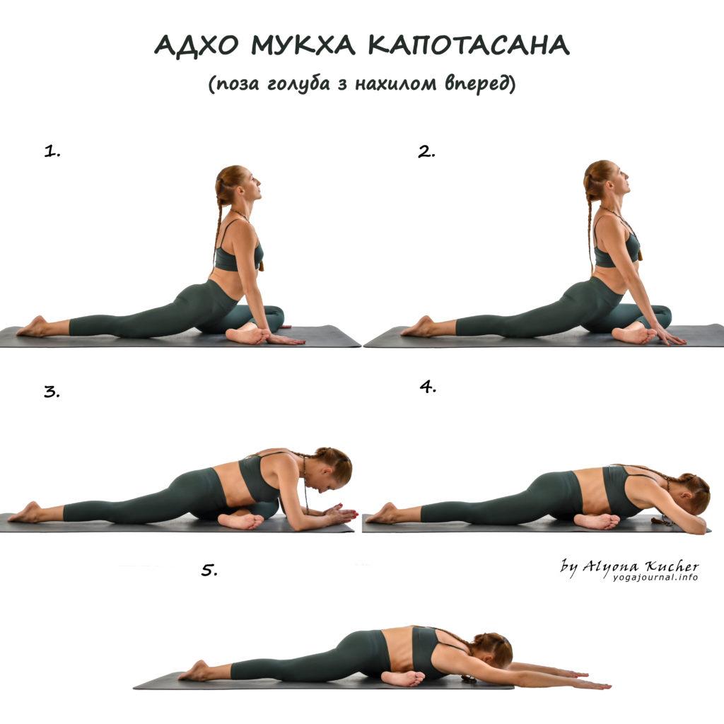 Адхо Мукха Капотасана йога Алена Кучер