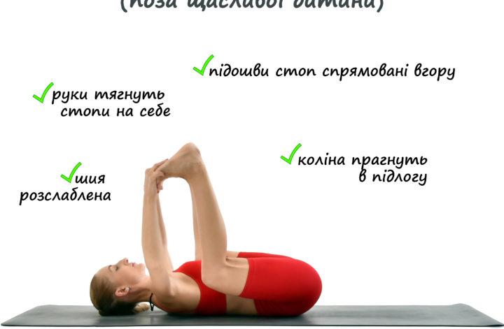 Ананда Баласана йога з Альоной Кучер