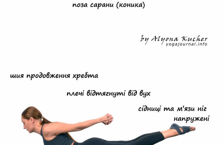 відбудова асана шлабхасана йога з альоною кучер